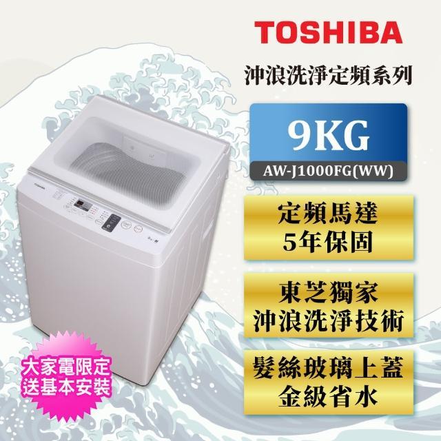 【TOSHIBA 東芝】9公斤旗艦定頻直立洗衣機AW-J1000FG(WW)