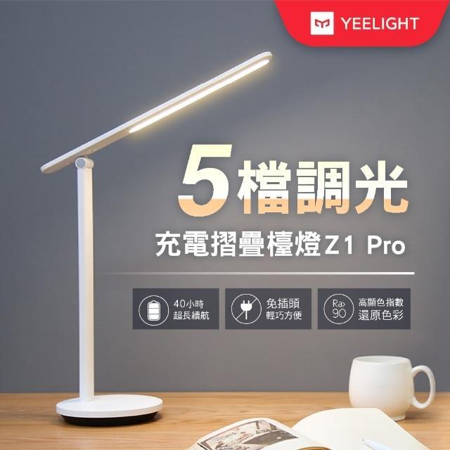 【小米】易來Yeelight充電折疊檯燈Z1 Pro台灣特仕版(LED、5檔調光、無線檯燈)