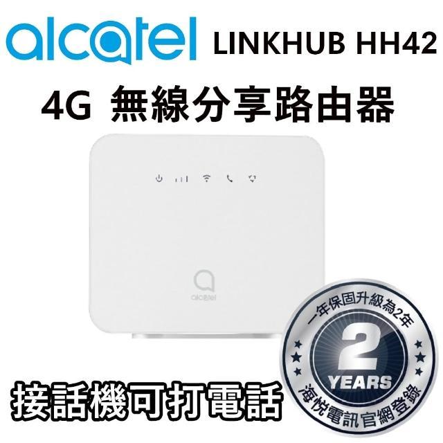 【Alcatel 阿爾卡特】4G LTE 行動無線 WiFi分享 路由器-LINKHUB HH42(支援台灣所有電信業者)