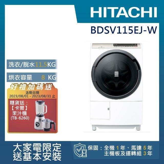 【11月送5%momo幣★HITACHI 日立】11.5KG日製變頻左開滾筒洗衣機(BDSV115EJ-W)