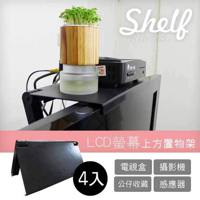 【Akira】MIT免組裝專利可調式電腦螢幕上方置物架(收納架 機上盒架 電視架)