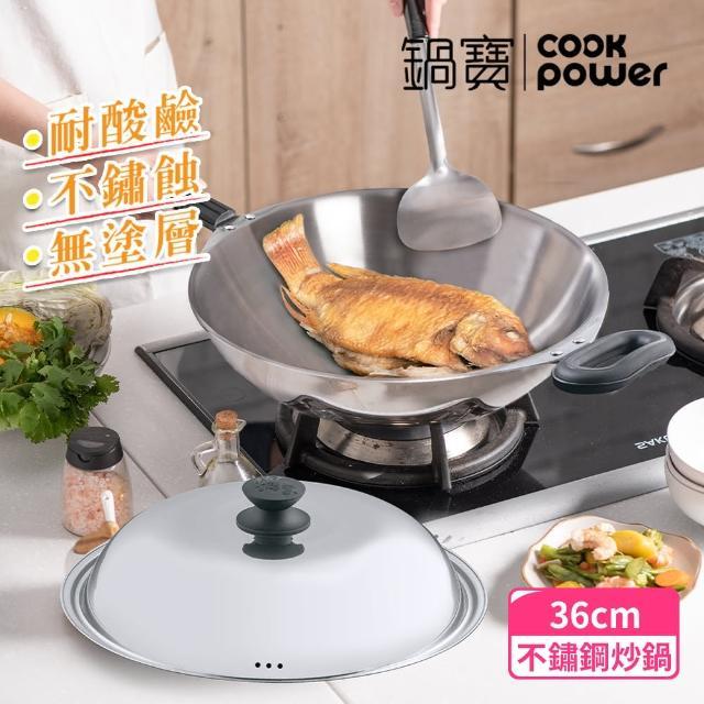 【CookPower 鍋寶】頂級18-10不鏽鋼七層複合金炒鍋-36CM IH爐/電磁爐適用(贈感溫鍋鏟)