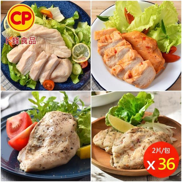 【卜蜂】柚檸風味.法式香草.川椒.義式黑胡椒 即食嫩雞胸肉 超值36包組(2片/包)