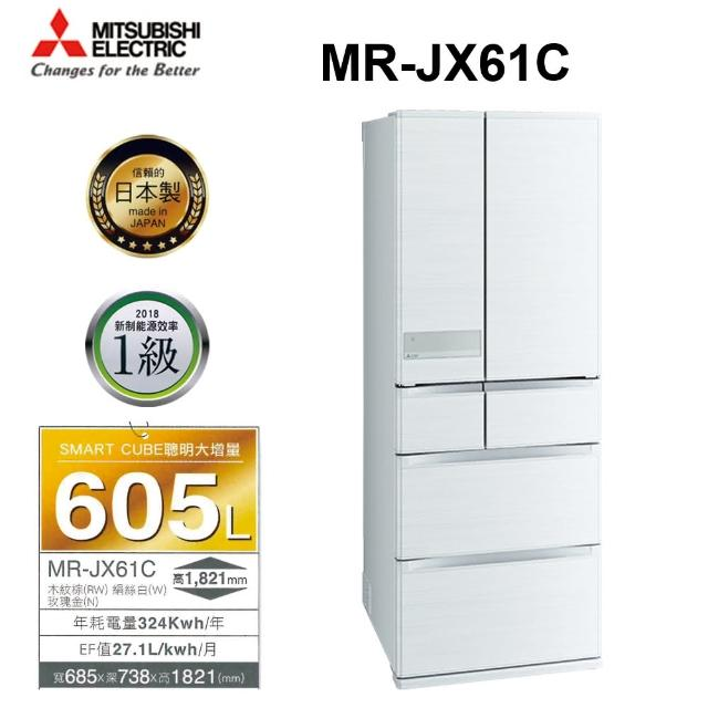 【MITSUBISHI 三菱】日製六門605L變頻冰箱 絹絲白(MR-JX61C)