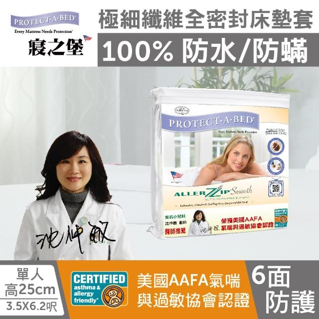 【美國寢之堡】全密封床墊套(單人3.5x6.2 高25cm)