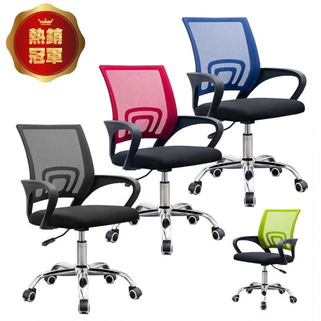【PERFECT】高透氣低背美學辦公電腦椅/會議椅-耐重金屬椅腳-4色選擇(升級PU靜音滑輪)