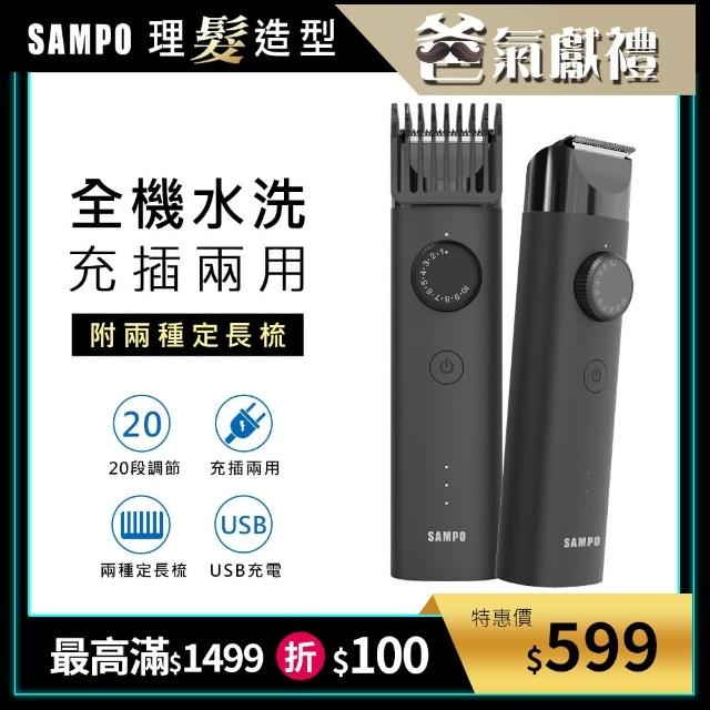 【SAMPO 聲寶】水洗式電動理髮刀EG-Z2004L(理髮/剪髮/修髮/剃毛/修毛)