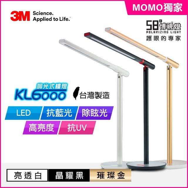 【momo超狂下殺】3M 58°博視燈系列-調光式桌燈KL6000(晶耀黑/亮透白/時尚金)