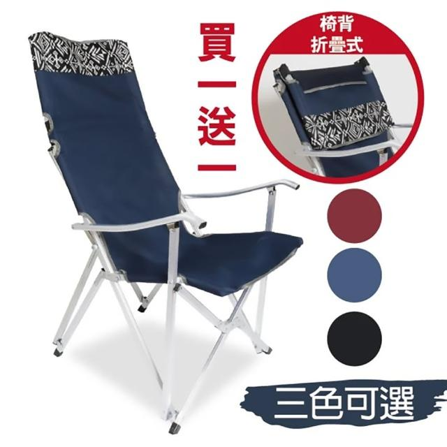 【F.O.S.O】買一送一-可折疊式椅背 加大加高款鋁合金大川椅(/靠背椅/休閒椅/導演椅/折疊椅)