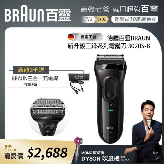 【德國百靈BRAUN】新升級三鋒系列電動刮鬍刀/電鬍刀(黑)3020s-B(德國工藝)
