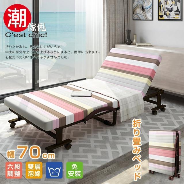 【Cest Chic】哲學之道6段收納折疊床-幅70cm-可拆洗免安裝--粉色條紋(折疊床)