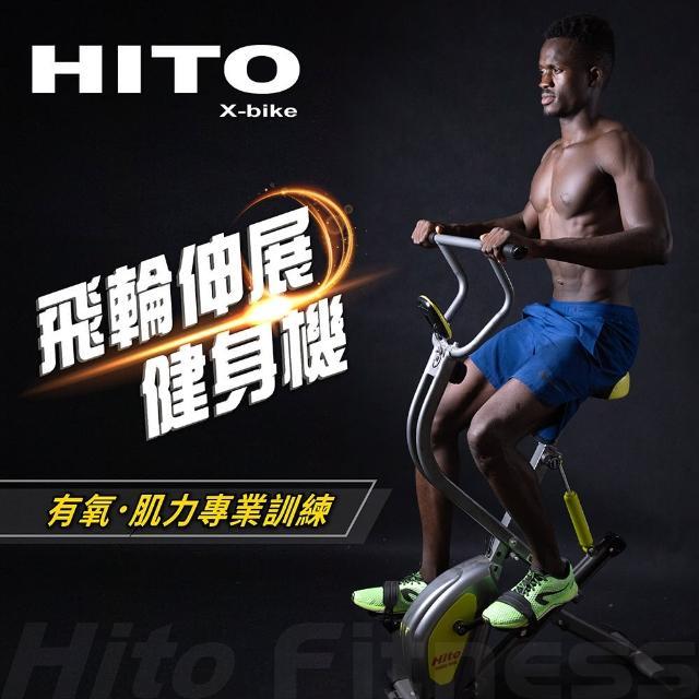【璽督Hito】飛輪伸展窈窕健身車(健腹機/ 美背機/輕巧又實用/ 居家防疫幫手)