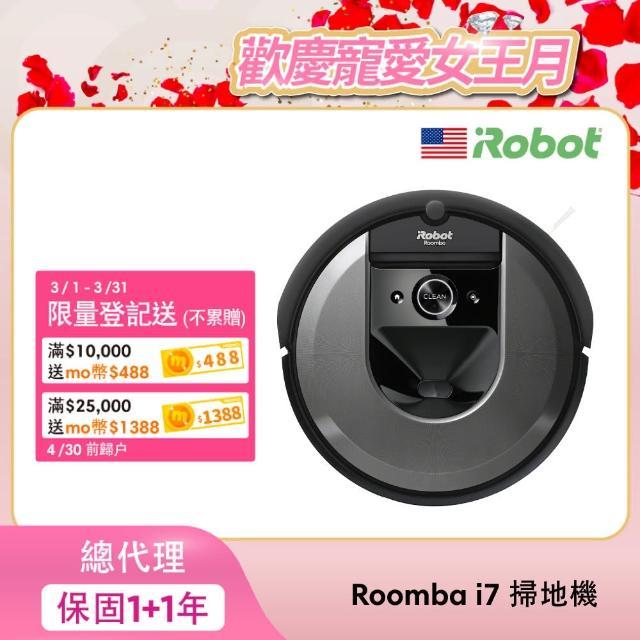 【iRobot】Roomba i7 智慧地圖 wifi 客製化APP 掃地機器人(送法國Steamone掛燙機)