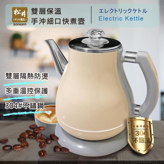 【SONGEN松井】1.5L雙層保溫手沖細口快煮壺/電水壺/熱水壺(KR-372)