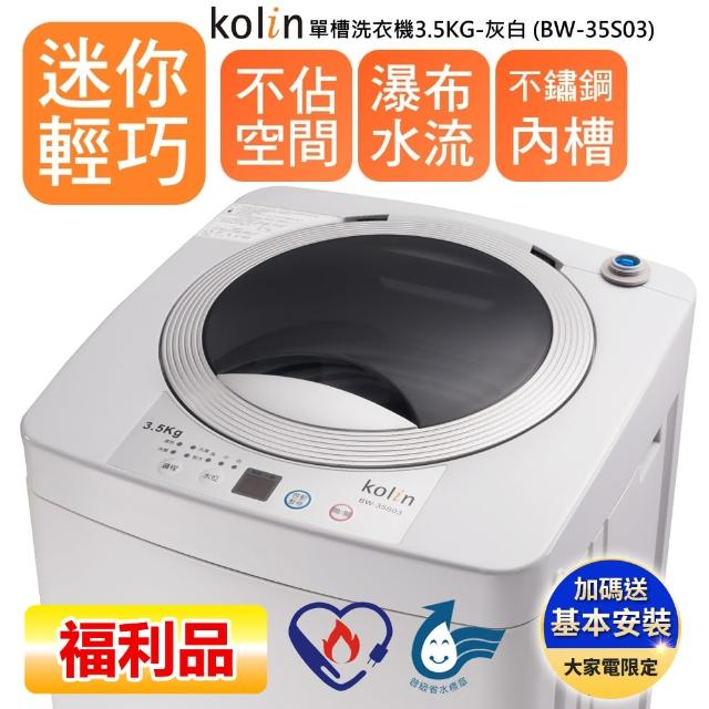 【福利品 Kolin 歌林】3.5KG單槽洗衣機-灰白BW-35S03(含基本安裝+舊機回收)