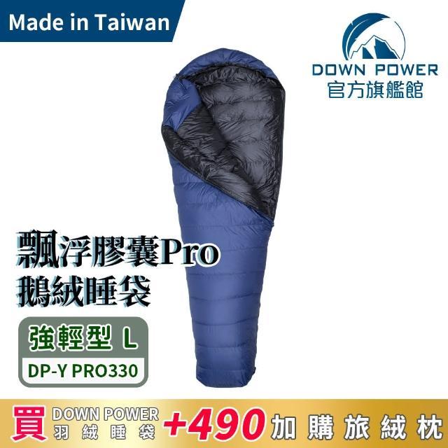 【Down power】NEW飄浮膠囊鵝絨睡袋DP-Y Pro330台灣製-日本品級鵝絨FP850羽絨睡袋(立體側邊-三季睡袋)
