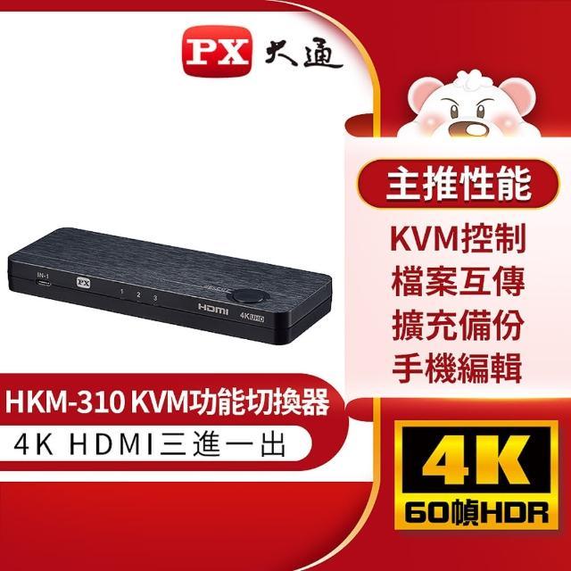 【PX 大通】★HKM-310 USB Type-C to &HDMI2.0版 三進一出KVM切換器(4K 60Hz高畫質 3進1出 手機轉電視)