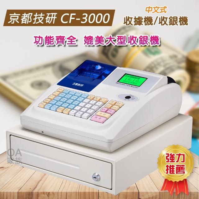 【京都技研】CF-3000全中文高品質收據機/收銀機(全中文操作顯示列印)