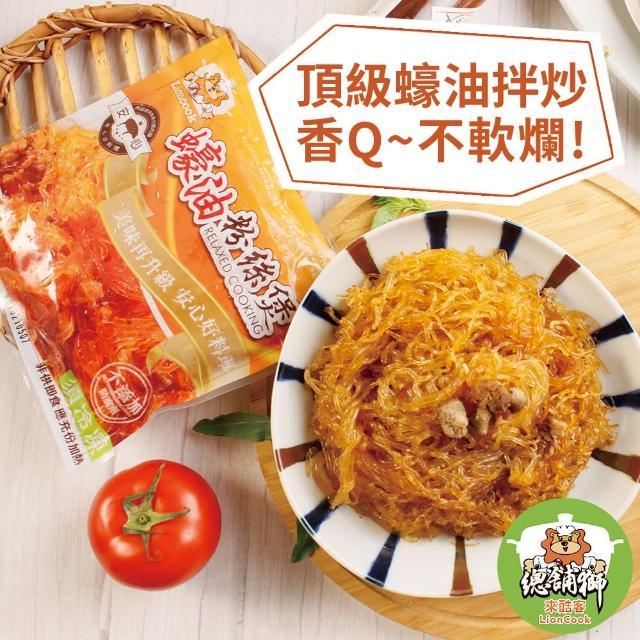 【總舖獅】蠔油粉絲煲(225g/包)