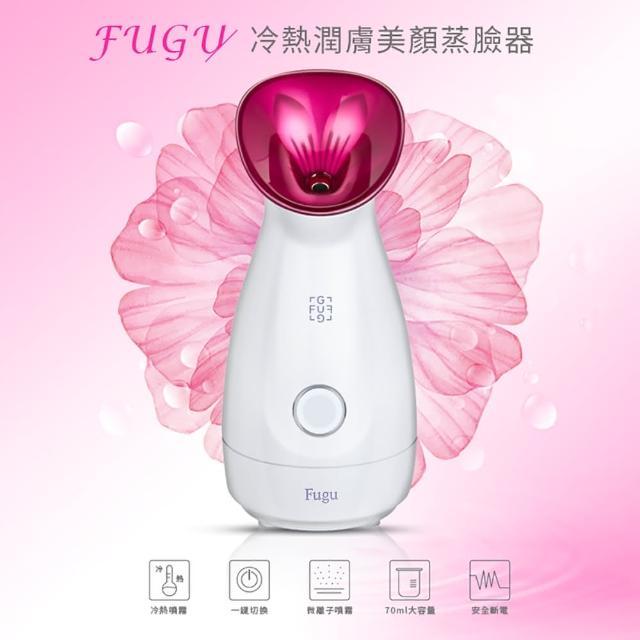 【FUGU Beauty】冷熱喚膚離子蒸臉機(自動斷電系統)