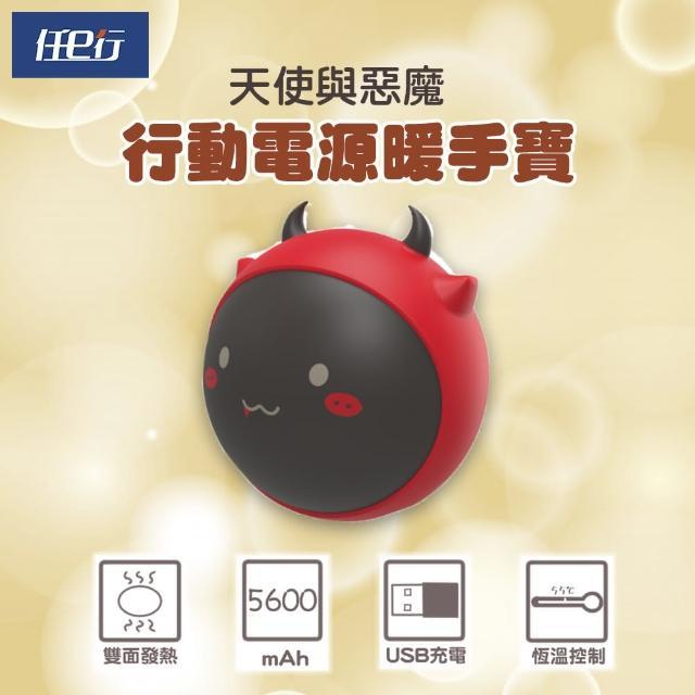 【任e行】暖手寶行動電源5600mAh-惡魔寶寶 恆溫控制USB充電(暖手暖心+充電3C 可愛便利小物)