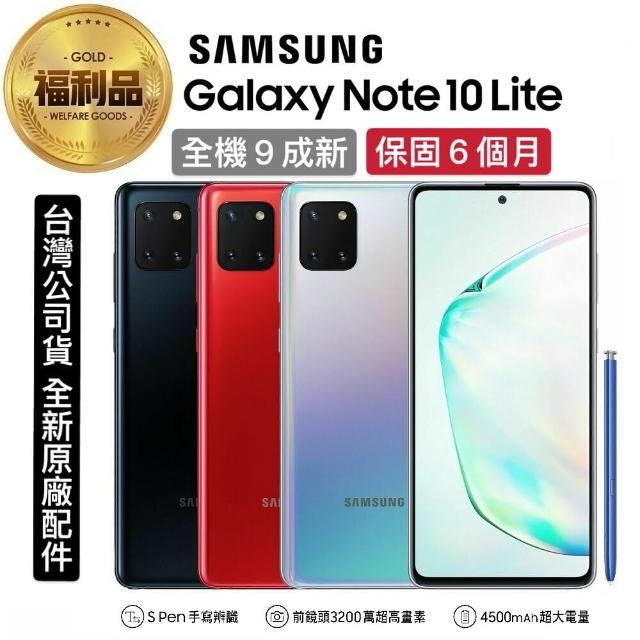 【SAMSUNG 三星】福利品 Galaxy Note 10 Lite 6.7吋 8G/128G 智慧型手機(加贈-玻璃貼+空壓殼)