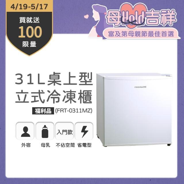 【Frigidaire富及第】31L桌上型立式冷凍櫃(福利品)