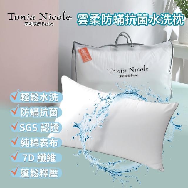 【Tonia Nicole 東妮寢飾】雲柔防蹣抗菌水洗枕(1入)