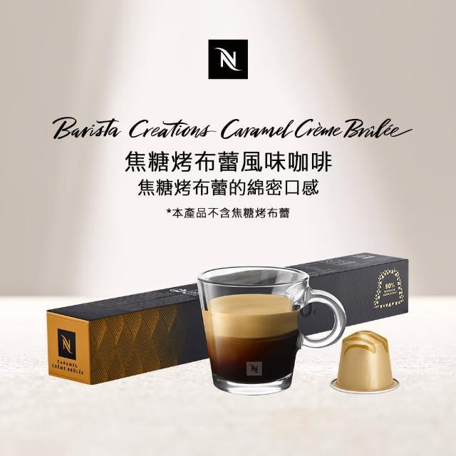 【Nespresso】Caramel Creme Brulee焦糖烤布蕾風味咖啡膠囊(10顆/條;僅適用於Nespresso膠囊咖啡機)