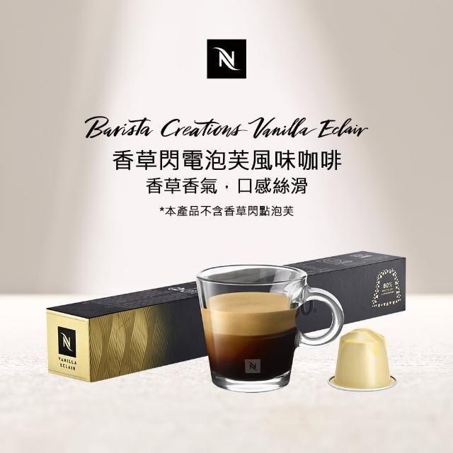 【Nespresso】Vanilla Eclair香草閃電泡芙風味咖啡膠囊(10顆/條;僅適用於Nespresso膠囊咖啡機)