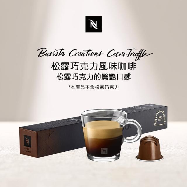 【Nespresso】Cocoa Truffle松露巧克力風味咖啡膠囊(10顆/條;僅適用於Nespresso膠囊咖啡機)
