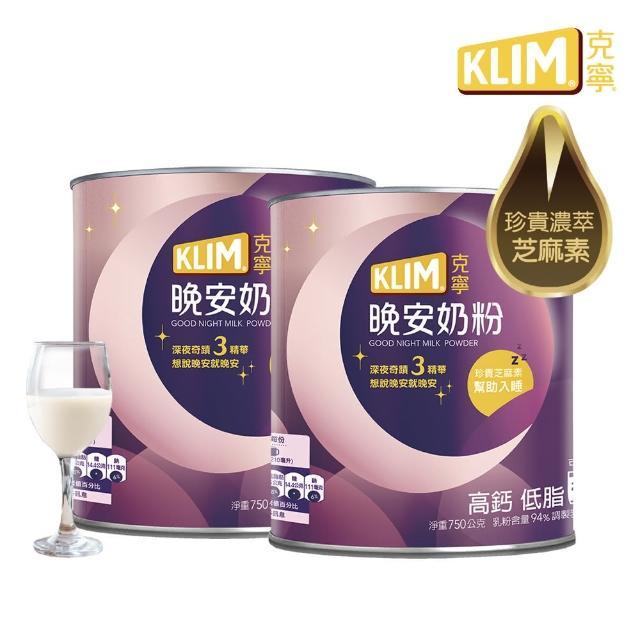 【KLIM 克寧】晚安奶粉750gX2罐(50天份好眠又補鈣)