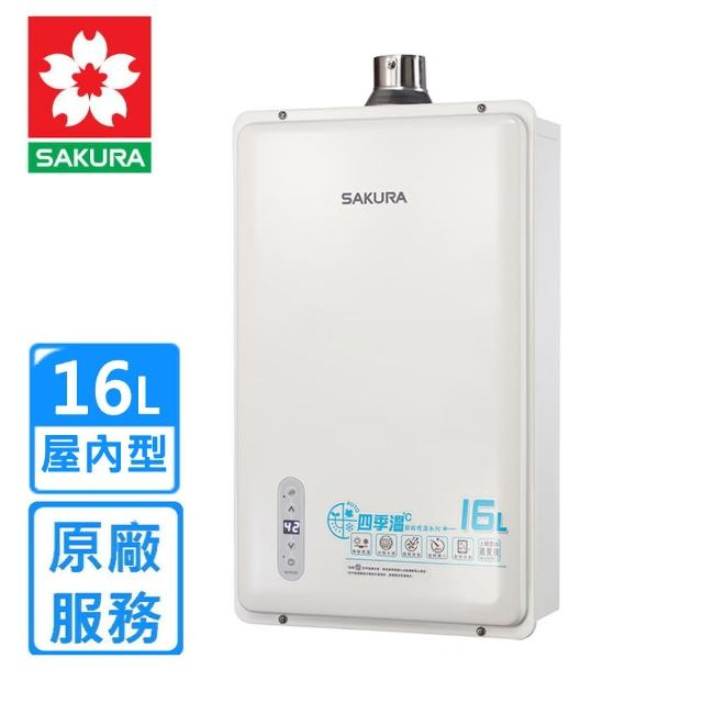【SAKURA 櫻花】DH-1633E 四季溫恆溫強制排氣熱水器(16L)
