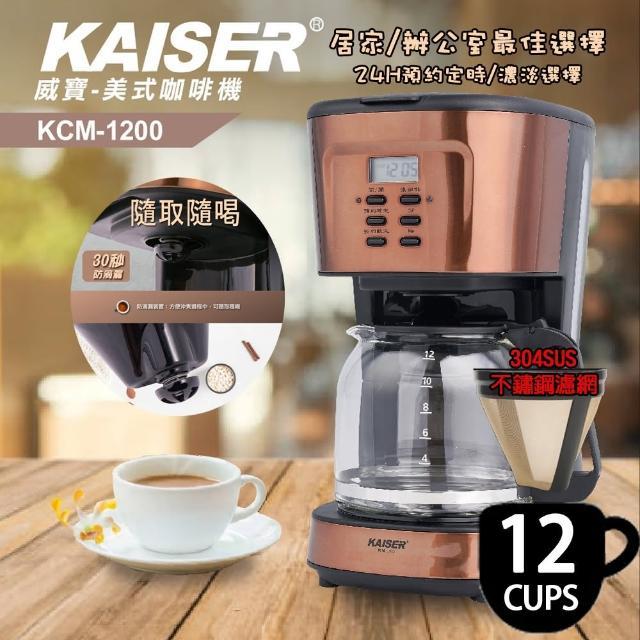 【KAISER威寶】美式12人份咖啡機KCM-1200(美式咖啡機)