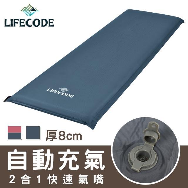 【LIFECODE】桃皮絨可拼接自動充氣睡墊-厚8cm-2色可選(2合1快速氣嘴)