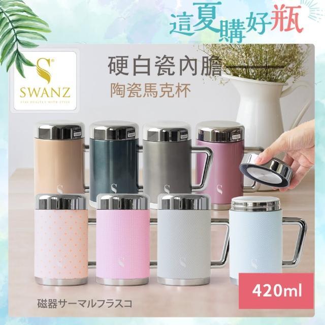 【SWANZ 天鵝瓷】陶瓷馬克保溫杯 420ml(共八色)