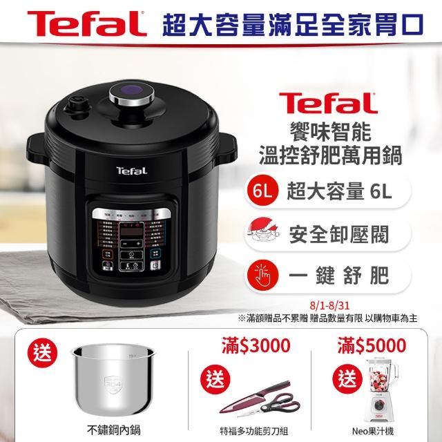 【Tefal特福】饗味智能萬用鍋/壓力鍋CY601870(贈不鏽鋼內鍋+36道料理食譜)