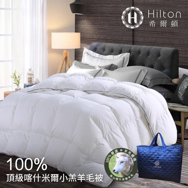 【Hilton 希爾頓】100%喀什米爾五星級奢華小羔羊毛被3.0KG(羊毛被/發熱被/小羔羊被/棉被)