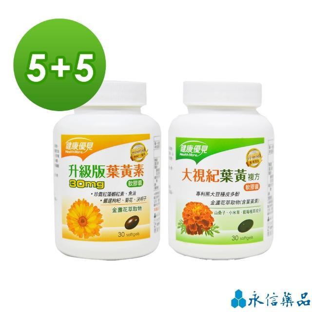 【永信藥品】健康優見高單位葉黃素x5瓶+大視紀葉黃素x5瓶