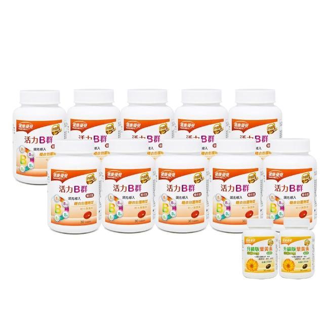 【永信藥品】健康優見活力B群糖衣錠x10瓶(送高單位葉黃素x2瓶)