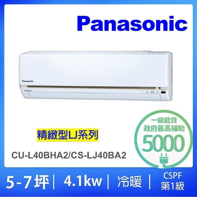 【Panasonic 國際牌】6-8坪LJ精緻型變頻冷暖分離式冷氣(CU-LJ40BHA2/CS-LJ40BA2)