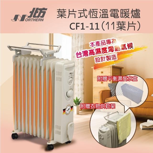 【NORTHERN 北方】葉片式恆溫電暖爐11葉片(CF1-11)