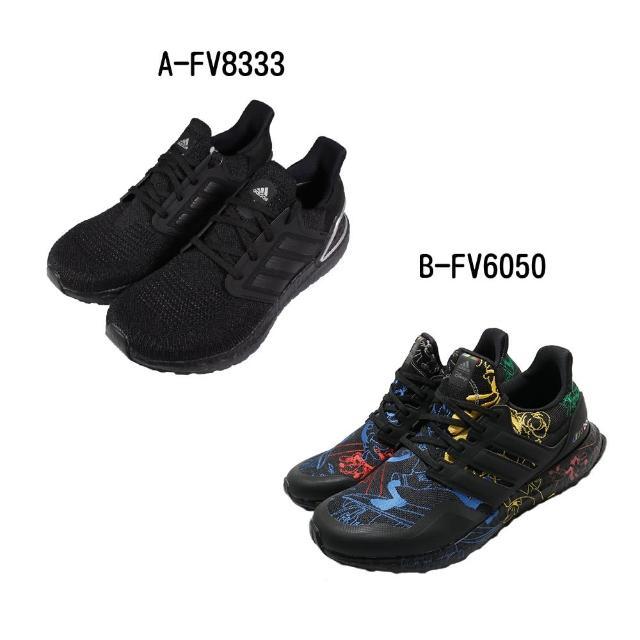 【adidas 愛迪達】男女 ULTRABOOST 20 慢跑鞋 運動鞋 A-FV8333 B-FV6050