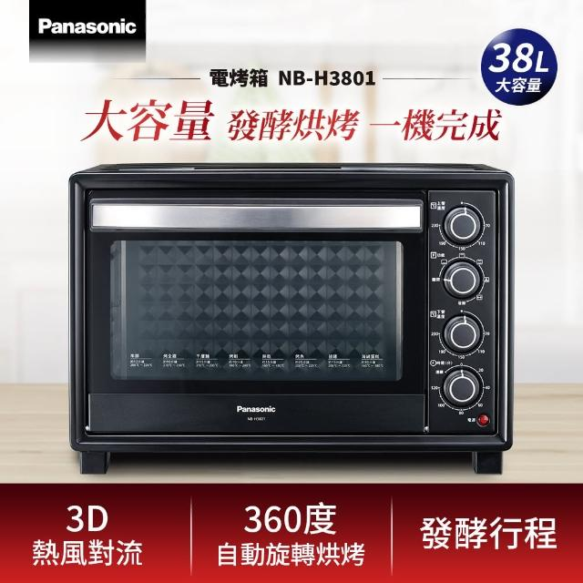 【Panasonic 國際牌】38公升電烤箱NB-H3801