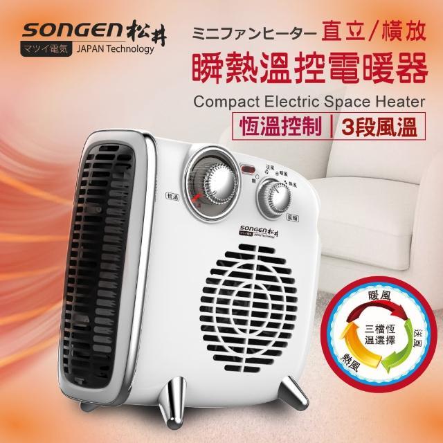 【SONGEN 松井】直立/橫放瞬熱溫控電暖器/暖氣機(SG-109FH)