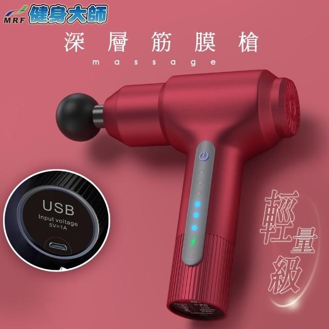 【健身大師】輕量型USB充電極限筋膜槍(健身大師/筋膜槍/按摩槍)