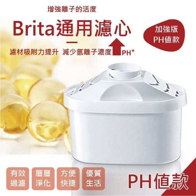 【團購世界】升級版Brita通用濾芯增PH款2入組非原廠(升級版Brita通用濾芯增PH款非原廠)