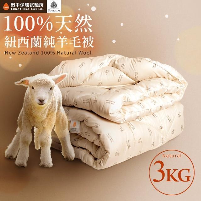 【田中保暖】3kg抗菌 澳洲純小羊毛被 雙人6x7尺 100%純羊毛 附羊毛聲明卡 國際羊毛局認證 棉被(雙人6x7尺)