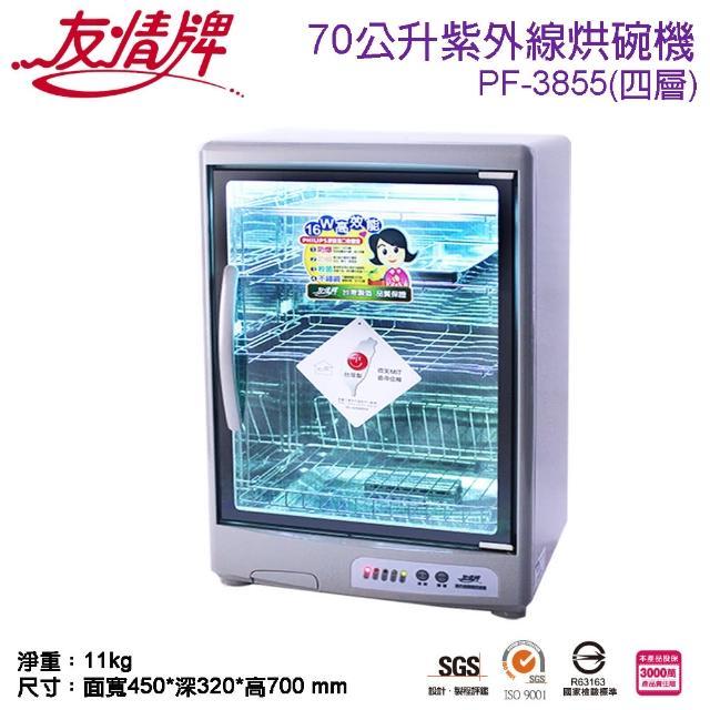 【友情牌】70公升四層紫外線烘碗機PF-3855