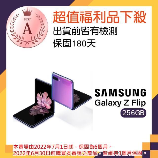 【SAMSUNG 三星】福利品 Galaxy Z Flip 6.7吋可摺式螢幕手機(8G/256G)
